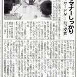 20111028紀勢新聞(三浦小学校)